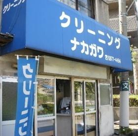 中川 クリーニング店の画像1