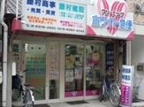 ホワイト急便 塚本店