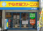 やなぎ屋クリーニング 西中島店
