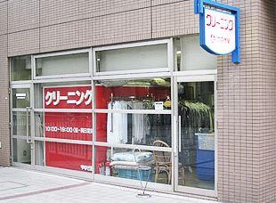 やなぎ屋クリーニング 桜ノ宮RC店の画像1