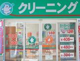ライフクリーナー 新大阪店