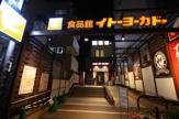 イトーヨーカドー早稲田店