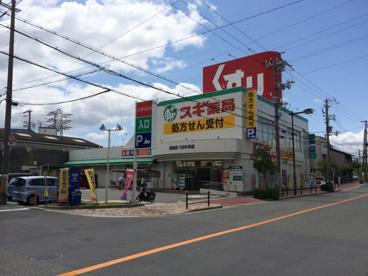 スギ薬局姫島店の画像1