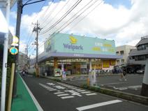 ウェルパーク薬局 町田旭町店