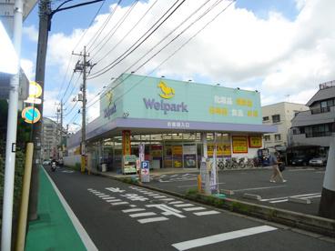 ウェルパーク薬局 町田旭町店の画像1