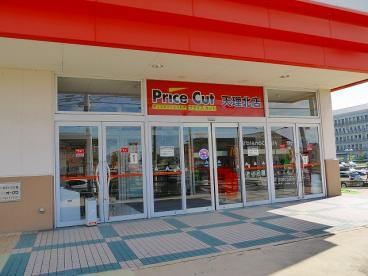 プライスカット 天理北店の画像3
