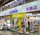 キャデン 淡路店