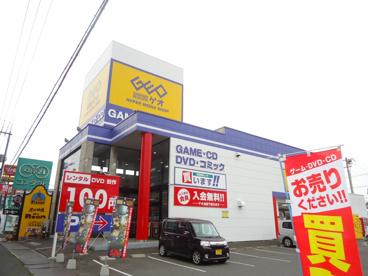 ゲオ 福山蔵王店の画像1