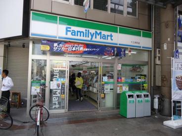 ファミリーマート・十三本町店の画像1