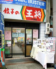 餃子の王将 十三西店の画像1