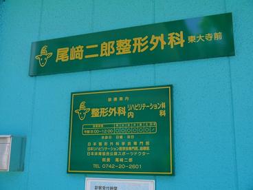 尾﨑二郎整形外科東大寺前の画像5