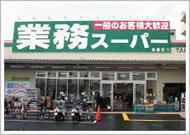 業務スーパーTAKENOKO上新庄店の画像1