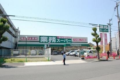業務スーパーTAKENOKO新大阪三国店の画像1