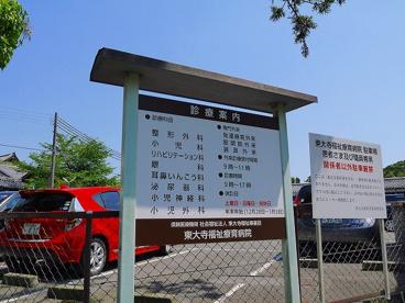 東大寺福祉療育病院の画像3