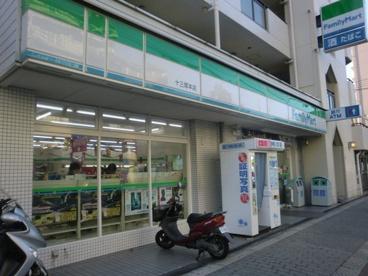 ファミリーマート十三塚本店の画像1