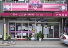 ホワイト急便 都島教習所店の画像1