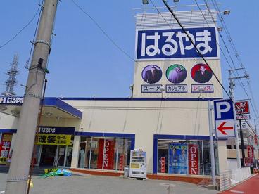 はるやま奈良店の画像1