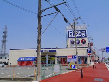 はるやま奈良店の画像5