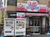ホワイト急便 ドーム店