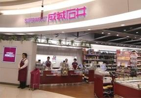 成城石井イオンモール大阪ドームシティ店の画像1