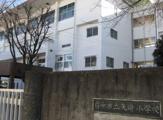 府中市立 矢崎小学校