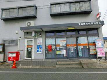 東大阪意岐部郵便局の画像1