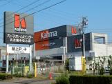 カーマホームセンター 名古屋みなと店
