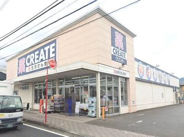 クリエイト秦野寿町店の画像1