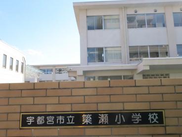 宇都宮市立 簗瀬小学校の画像1