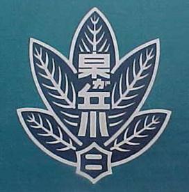 宇都宮市立 泉が丘小学校の画像2
