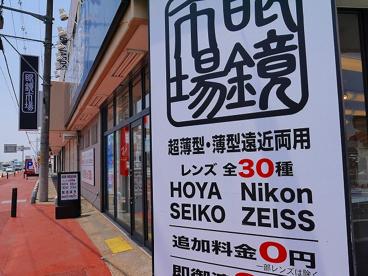 眼鏡市場奈良柏木店の画像4