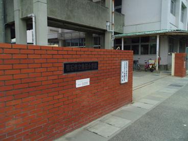 明石市立魚住小学校の画像1