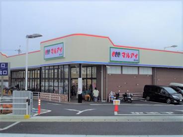 マルアイ 魚住店の画像1