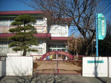 春光保育園の画像1