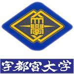 宇都宮大学 峰キャンパスの画像2