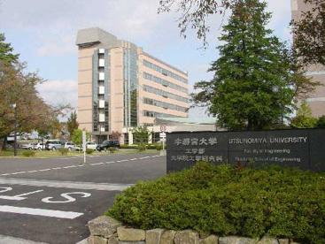 宇都宮大学工学部 陽東キャンパスの画像1