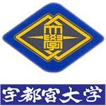 宇都宮大学工学部 陽東キャンパスの画像3