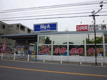 ビックエー花野井店の画像1