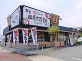 まいどおおきに食堂 奈良四条大路食堂
