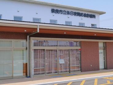 奈良市休日夜間応急診療所の画像2