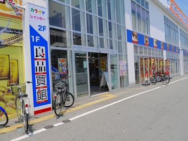 リサイクルショップ良品買館 奈良店の画像3