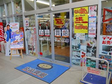 リサイクルショップ良品買館 奈良店の画像5