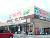 TAIRAYA(たいらや)エコス 小平店