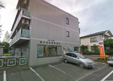 内藤郵便局の画像1