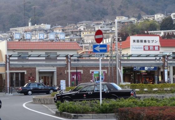 箕面駅(箕面の滝で有名)の画像