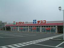 玉村ショッピングプラザ