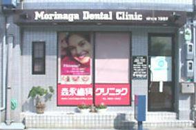 森永歯科クリニックの画像1