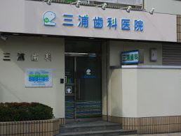 三浦歯科医院の画像1