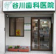 谷川歯科医院の画像1