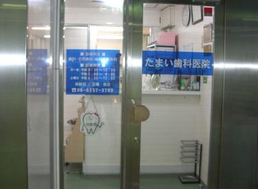 たまい歯科医院の画像1